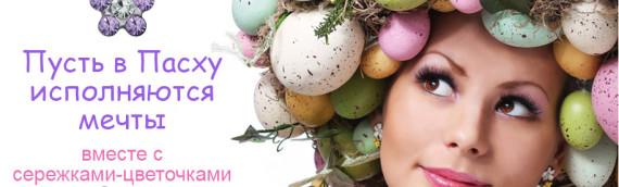 Праздник Пасхи: подарки и игры для наших детей