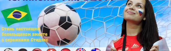 Чемпионат мира по футболу 2014: Серьги для настоящих болельщиц