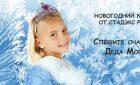 Новогодний конкурс от Стадекс